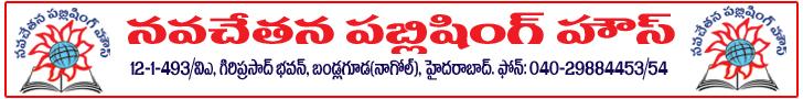 Navachethana Vignana Samithi Praja Paksham